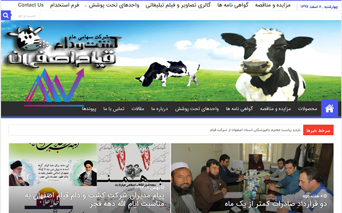 شرکت کشت و دام قیام اصفهان