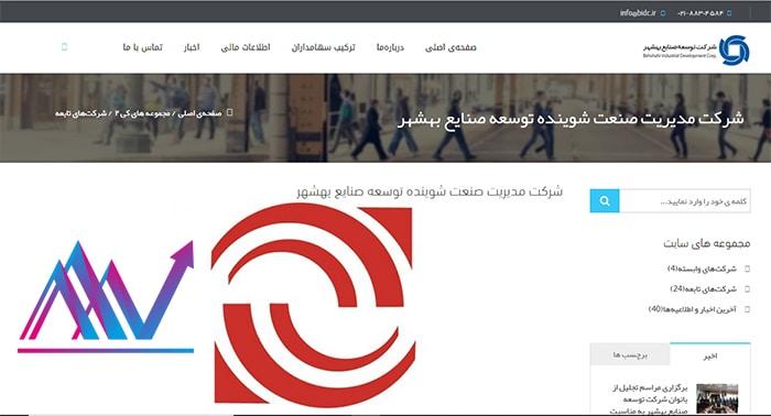 شرکت مدیریت صنعت شوینده توسعه صنایع بهشهر